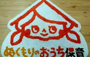 ぬくもりおうち保育 春日出中園 / ㈱S・S・Mの仕事イメージ