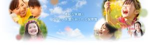 正光寺保育園の仕事イメージ