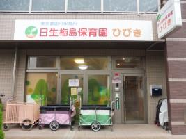 日生梅島保育園ひびき(株式会社日本生科学研究所)の仕事イメージ