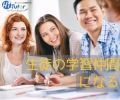 HiTutorの仕事イメージ