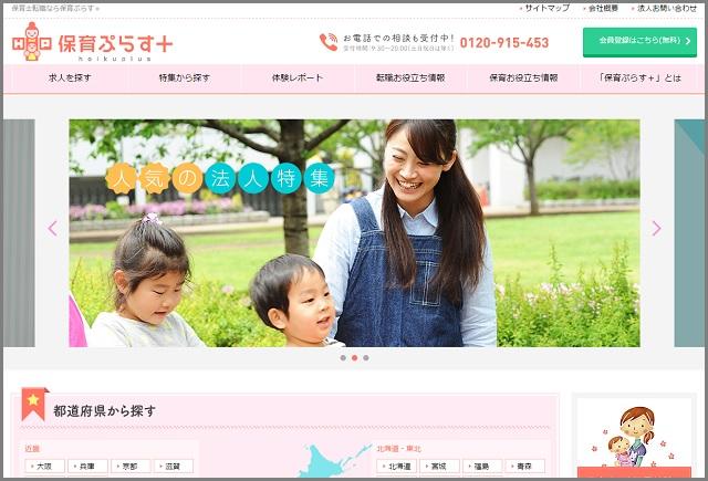 保育士専門の求人サイト「保育ぷらす+」